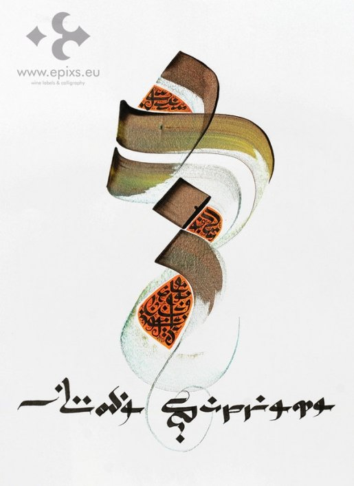 Spirit-calligraphy in Calligraphy and Handwriting Showcase