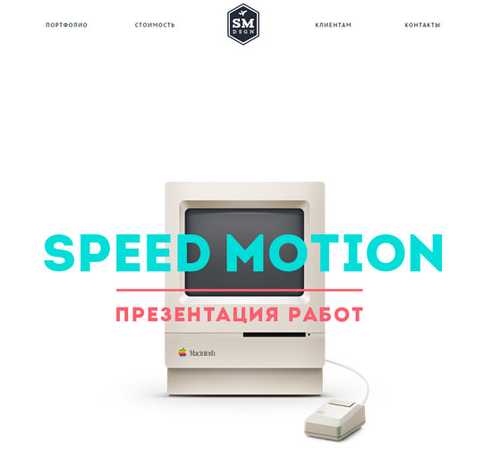 speed-motion
