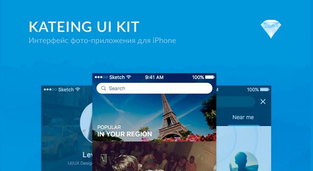 Kateing: Minimal UI Kit for iPhone